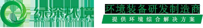 广东环保公司,广东废水处理,广东废气处理,粉尘治理,土壤修复,固废处理,广东jbo竞博体育环境工程有限公司