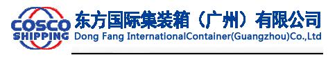 东方国际集装箱