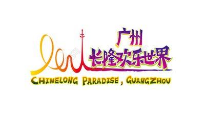 广州长隆欢乐世界