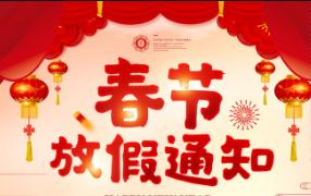 jbo竞博体育环境集团2020年春节放假通知