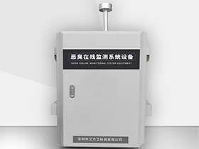 OU恶臭气体实时监测系统设备