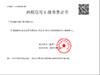 【喜报】我公司荣获纳税信用A级荣誉证书