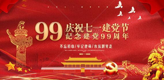 绿深环境热烈庆祝中国共产党建党99周年
