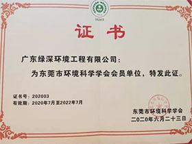 东莞市环境科学学会会员单位