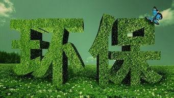 低碳目标赋予产业新一轮机遇,环保企业该何去